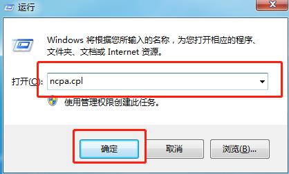 win7系统网络连接的窗口找不到了的解决方法