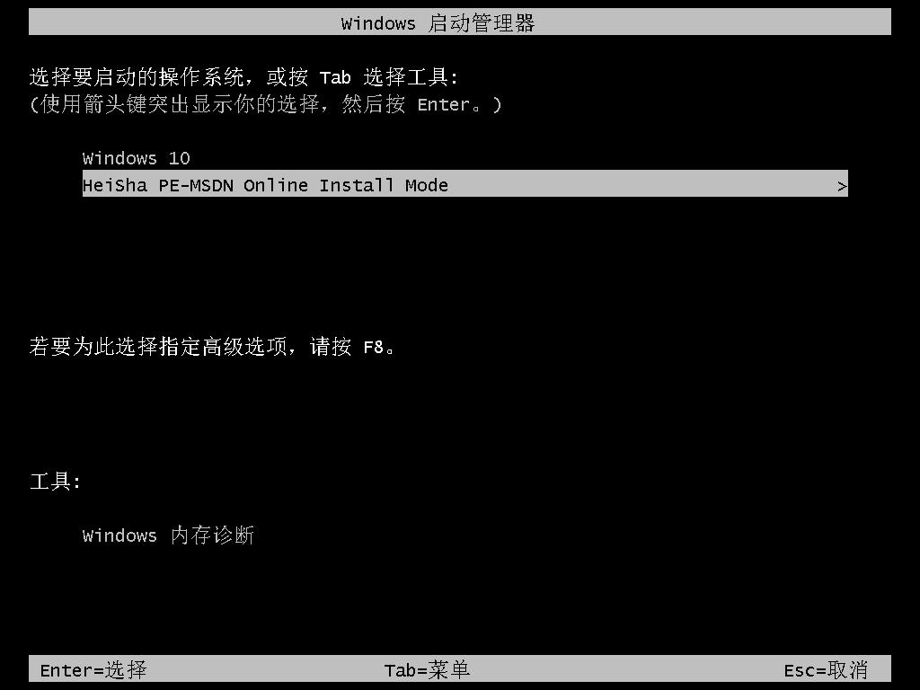 联想ThinkPad X395(20NL000TCD)一键重装系统win8教程