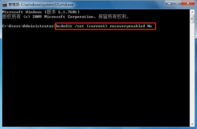 黑鲨教你如何关闭win7错误恢复界面的具体方法